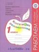 Духовно-нравственное развитие и воспитание учеников 4 кл. Мониторинг результатов. Книга моих размышлений